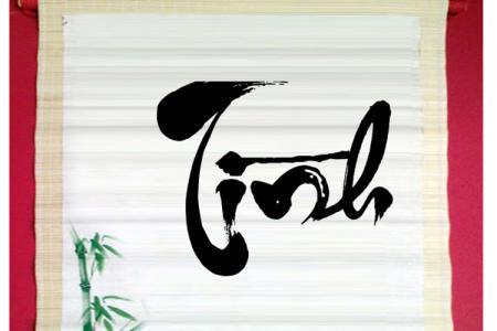 Tạo Avatar theo tên bằng chữ thư pháp cực hot